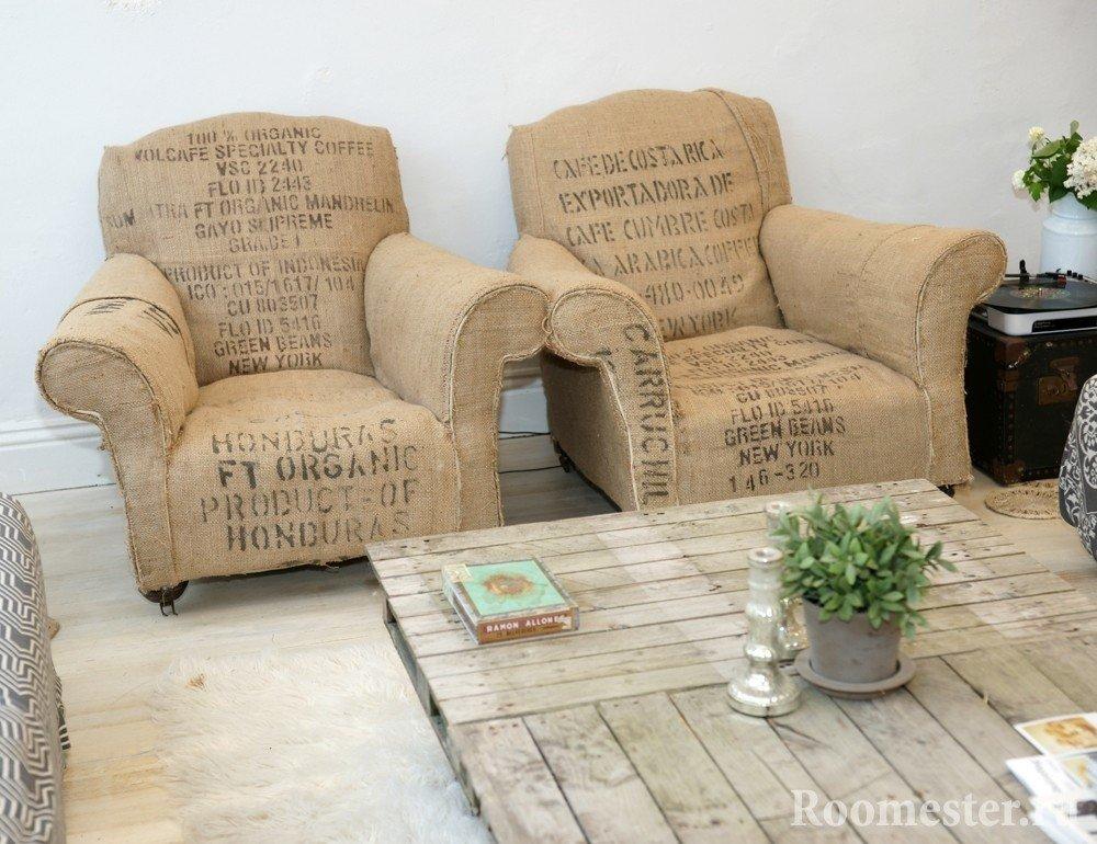 Кресла из мешковины
