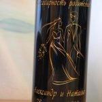 Жених с невестой на бутылке вина