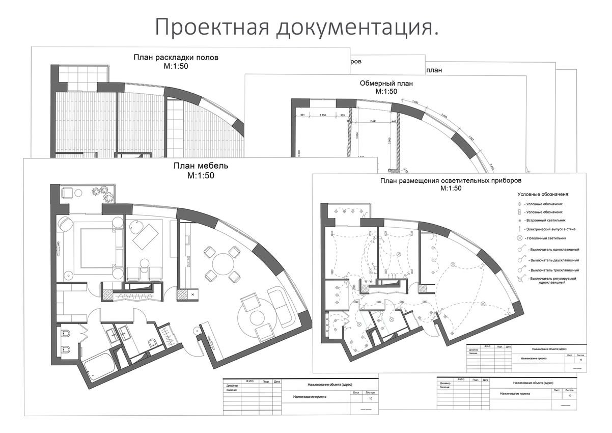 Проектная документация дизайн-проекта