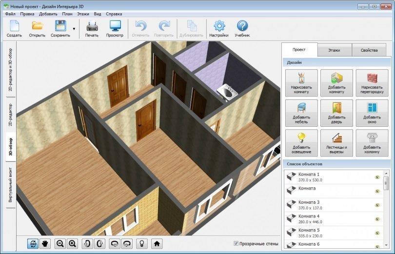 Программа для проектирования помещения в 3Д