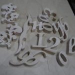 Готовые буквы и цифры