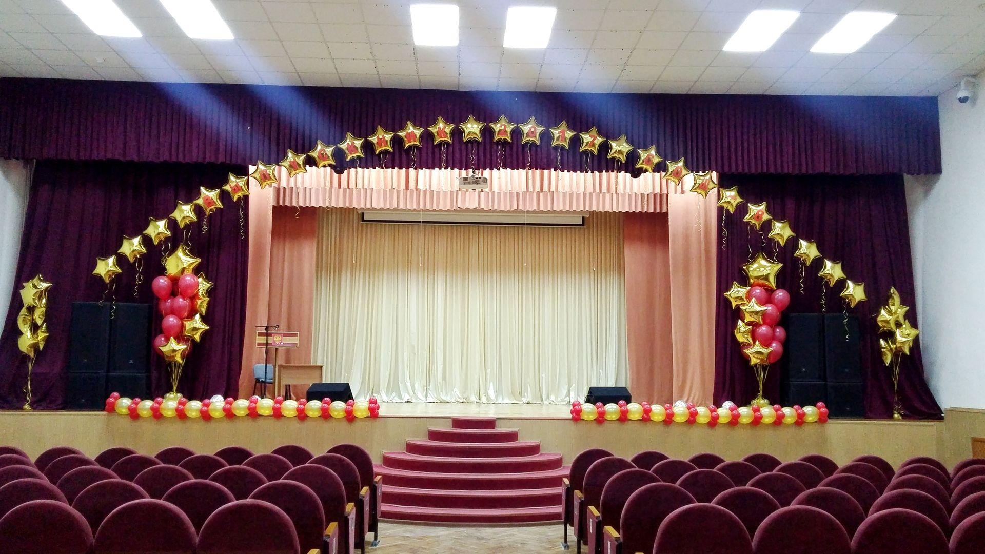 Оформление шарами актового зала