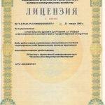 Копия лицензии проектировщика