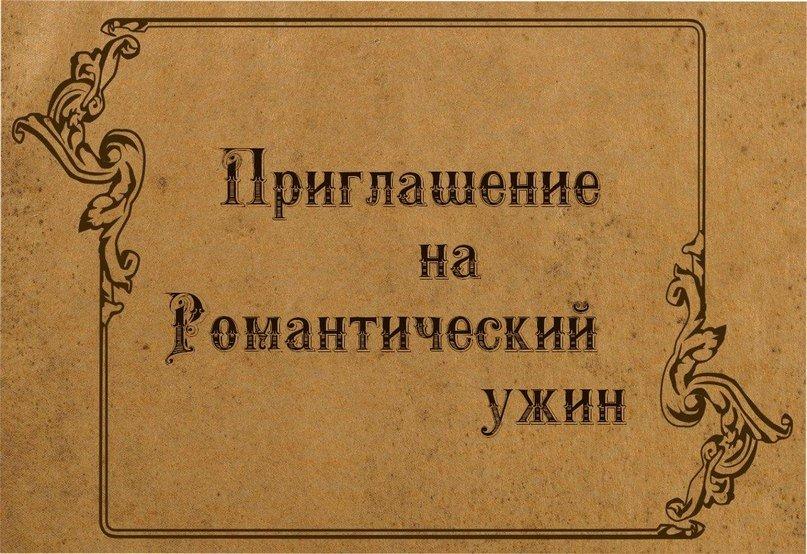 Приглашение в ресторан открытка, картинки завода картинки