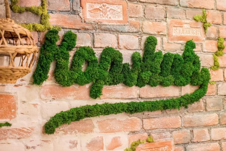 Буквы на стене