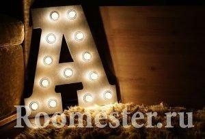 Светящиеся буквы из дерева своими руками