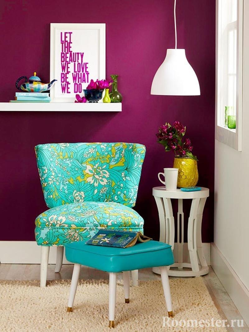 Бордовая стена и голубая мебель