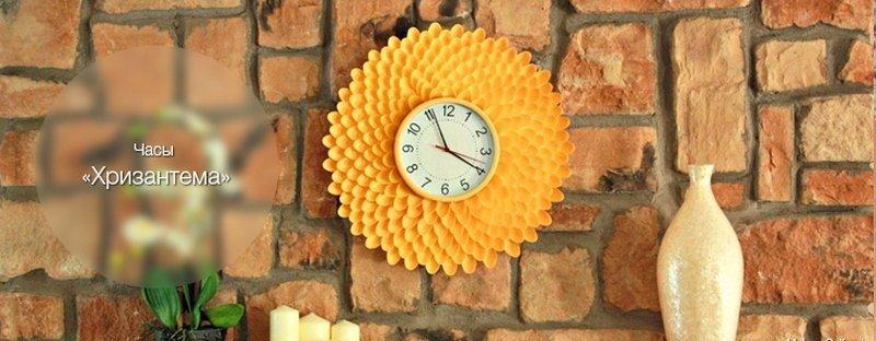 Часы «Хризантема»
