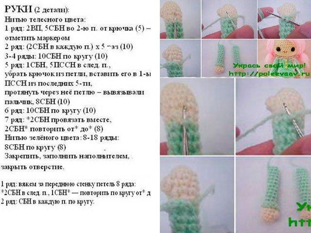Вязание крючком куклы амигуруми с описанием 315